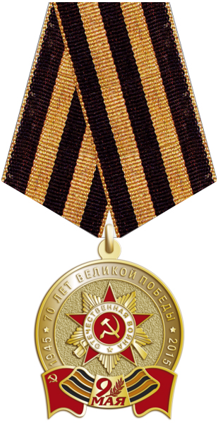 Медаль ветеранов афганистана 25 лет