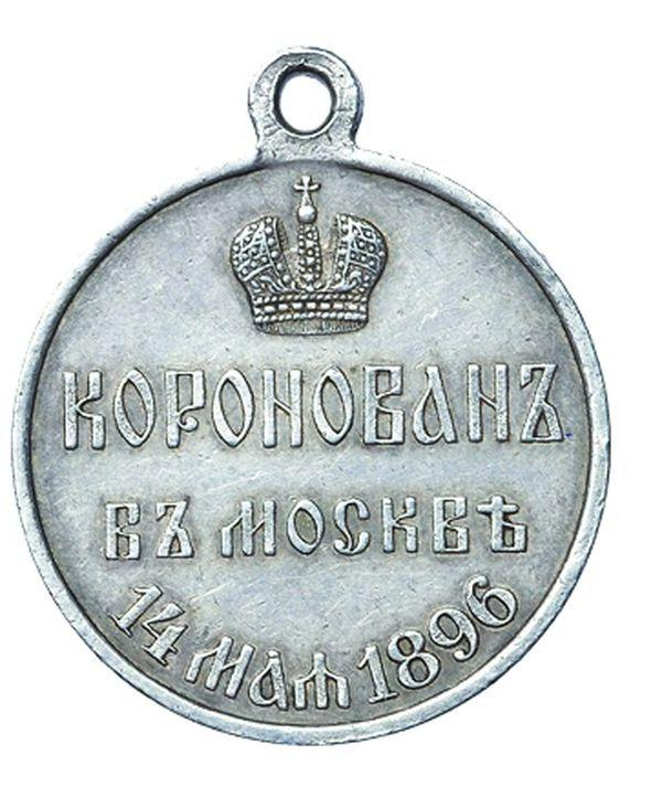 Некоторые из медалей Российской империи периода царствования Николая II. Часть 1 История,фалеристика,Нумизматика