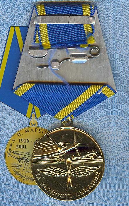 символ купить медаль за верность авиации вашего удобства